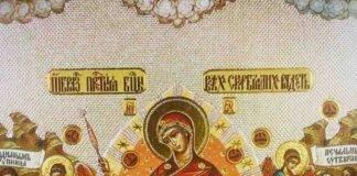 Madre de Dios, Alegría de los Afligidos